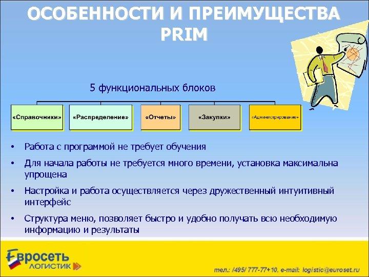 ОСОБЕННОСТИ И ПРЕИМУЩЕСТВА PRIM 5 функциональных блоков • Работа с программой не требует обучения