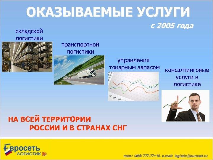 ОКАЗЫВАЕМЫЕ УСЛУГИ складской логистики с 2005 года транспортной логистики управления товарным запасом консалтинговые услуги