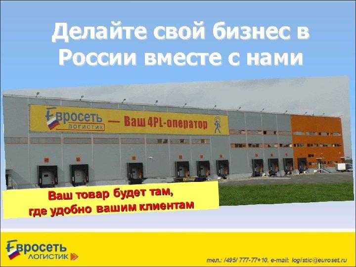 Делайте свой бизнес в России вместе с нами