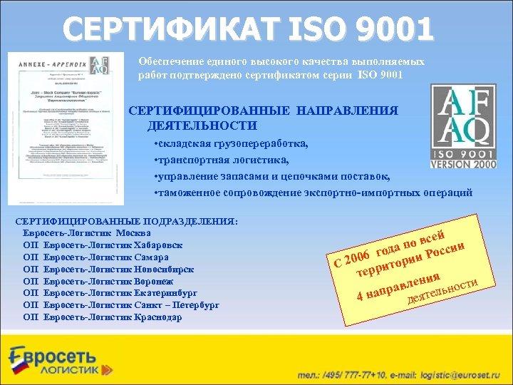 СЕРТИФИКАТ ISO 9001 Обеспечение единого высокого качества выполняемых работ подтверждено сертификатом серии ISO 9001
