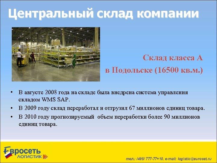 Центральный склад компании Склад класса A в Подольске (16500 кв. м. ) • В
