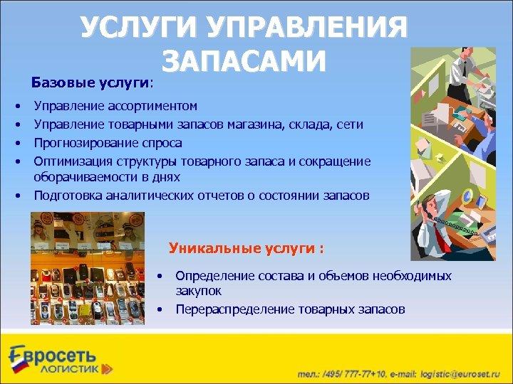 УСЛУГИ УПРАВЛЕНИЯ ЗАПАСАМИ Базовые услуги: • • • Управление ассортиментом Управление товарными запасов магазина,