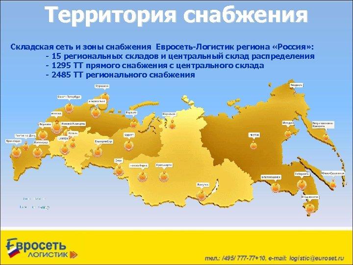 Территория снабжения Складская сеть и зоны снабжения Евросеть-Логистик региона «Россия» : - 15 региональных