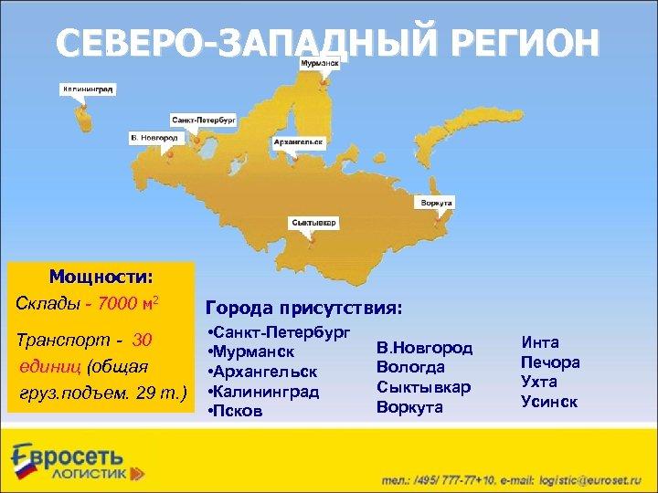 СЕВЕРО-ЗАПАДНЫЙ РЕГИОН Мощности: Склады - 7000 м 2 Транспорт - 30 единиц (общая груз.