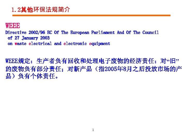 1. 2其他环保法规简介 WEEE Directive 2002/96 EC Of The European Parliament And Of The Council