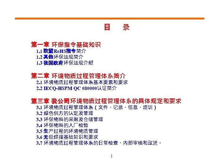 目 录 第一章 环保指令基础知识 1. 1 欧盟Ro. HS指令简介 1. 2 其他环保法规简介 1. 3
