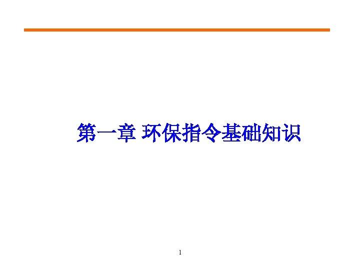 第一章 环保指令基础知识 1
