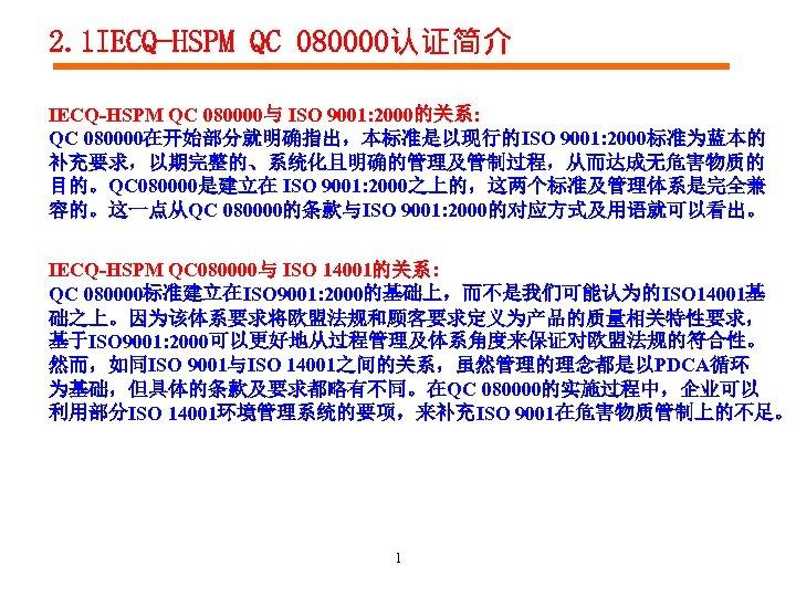 2. 1 IECQ-HSPM QC 080000认证简介 IECQ-HSPM QC 080000与 ISO 9001: 2000的关系: QC 080000在开始部分就明确指出,本标准是以现行的ISO 9001: