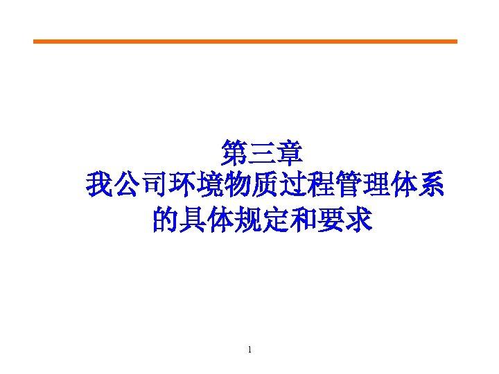 第三章 我公司环境物质过程管理体系 的具体规定和要求 1