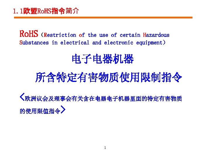 1. 1欧盟Ro. HS指令简介 Ro. HS(Restriction of the use of certain Hazardous Substances in electrical