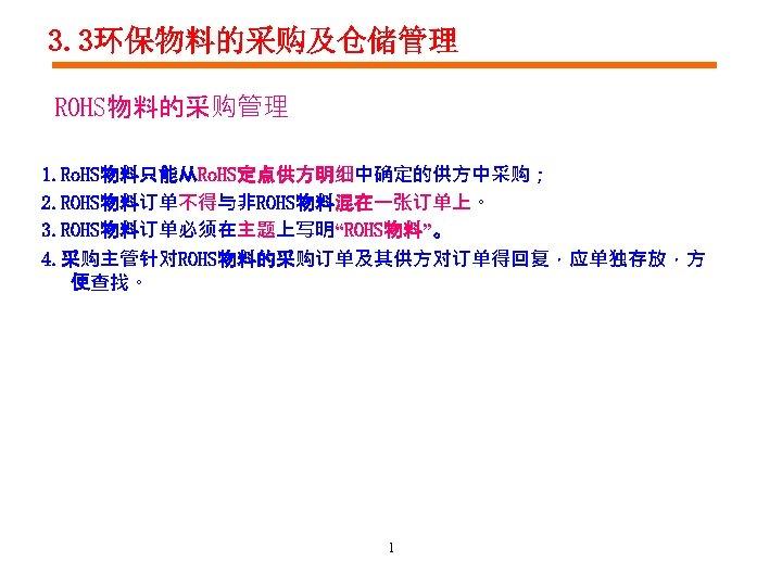 """3. 3环保物料的采购及仓储管理 ROHS物料的采购管理 1. Ro. HS物料只能从Ro. HS定点供方明细中确定的供方中采购; 2. ROHS物料订单不得与非ROHS物料混在一张订单上。 3. ROHS物料订单必须在主题上写明""""ROHS物料""""。 4. 采购主管针对ROHS物料的采购订单及其供方对订单得回复,应单独存放,方 便查找。"""