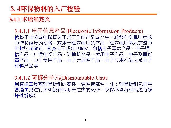 3. 4环保物料的入厂检验 3. 4. 1 术语和定义 3. 4. 1. 1 电子信息产品(Electronic Information Products) 依赖于电流或电磁场来正常