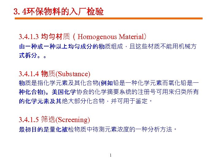 3. 4环保物料的入厂检验 3. 4. 1. 3 均匀材质(Homogenous Material) 由一种或一种以上均匀成分的物质组成,且这些材质不能用机械方 式拆分。。 3. 4. 1. 4