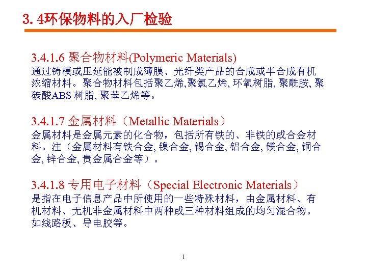3. 4环保物料的入厂检验 3. 4. 1. 6 聚合物材料(Polymeric Materials) 第四节 环保物料的入厂检验 通过铸模或压延能被制成薄膜、光纤类产品的合成或半合成有机 浓缩材料。聚合物材料包括聚乙烯, 聚氯乙烯, 环氧树脂,