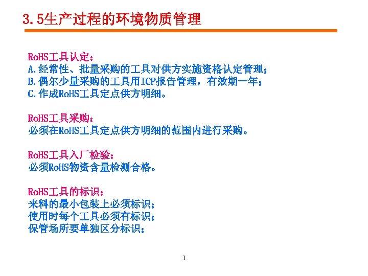 3. 5生产过程的环境物质管理 Ro. HS 具认定: A. 经常性、批量采购的 具对供方实施资格认定管理; B. 偶尔少量采购的 具用ICP报告管理,有效期一年; C. 作成Ro. HS
