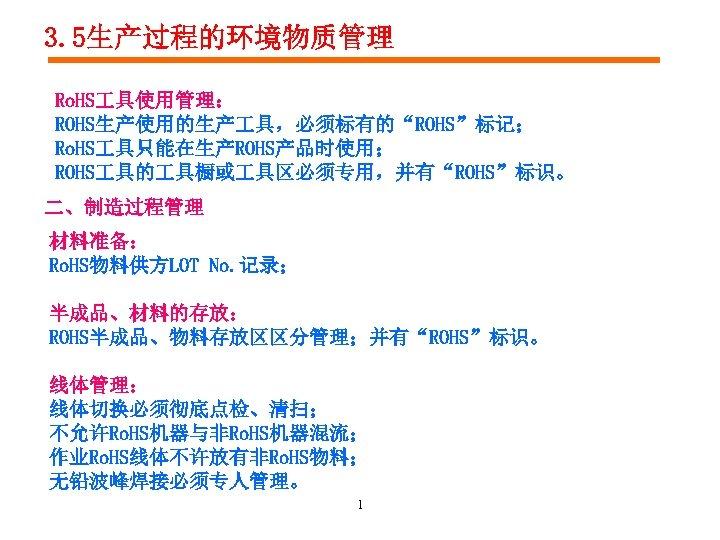 """3. 5生产过程的环境物质管理 Ro. HS 具使用管理: ROHS生产使用的生产 具,必须标有的""""ROHS""""标记; Ro. HS 具只能在生产ROHS产品时使用; ROHS 具的 具橱或 具区必须专用,并有""""ROHS""""标识。"""