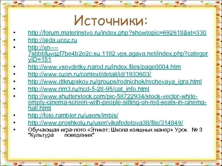 Источники: • • • http: //forum. materinstvo. ru/index. php? showtopic=692618&st=330 http: //aida. ucoz. ru