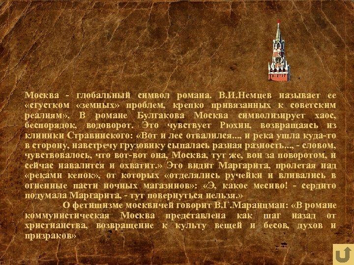 Москва - глобальный символ романа. В. И. Немцев называет ее «сгустком «земных» проблем, крепко