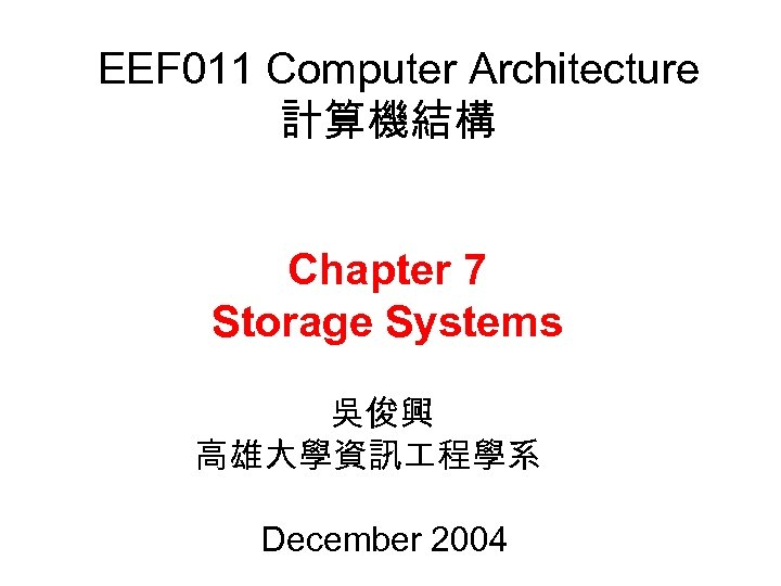EEF 011 Computer Architecture 計算機結構 Chapter 7 Storage Systems 吳俊興 高雄大學資訊 程學系 December 2004