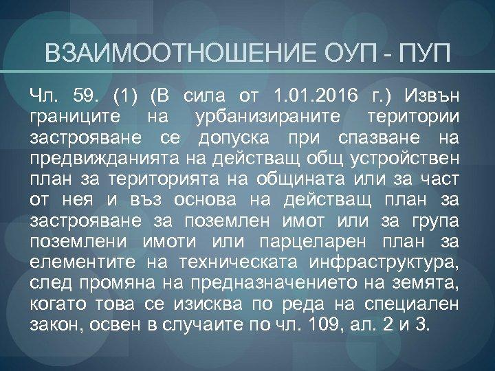 ВЗАИМООТНОШЕНИЕ ОУП - ПУП Чл. 59. (1) (В сила от 1. 01. 2016 г.