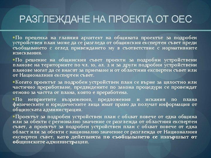 РАЗГЛЕЖДАНЕ НА ПРОЕКТА ОТ ОЕС По преценка на главния архитект на общината проектът за