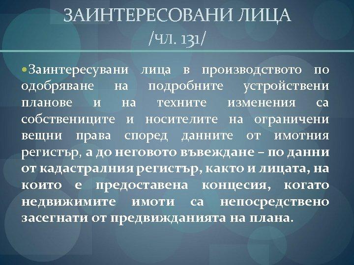 ЗАИНТЕРЕСОВАНИ ЛИЦА /ЧЛ. 131/ Заинтересувани лица в производството по одобряване на подробните устройствени планове