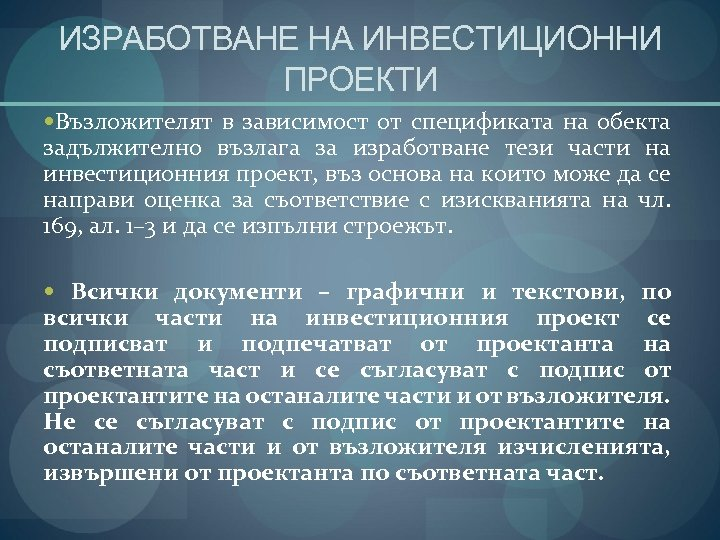 ИЗРАБОТВАНЕ НА ИНВЕСТИЦИОННИ ПРОЕКТИ Възложителят в зависимост от спецификата на обекта задължително възлага за