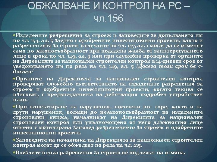 ОБЖАЛВАНЕ И КОНТРОЛ НА РС – чл. 156 Издадените разрешения за строеж и заповедите