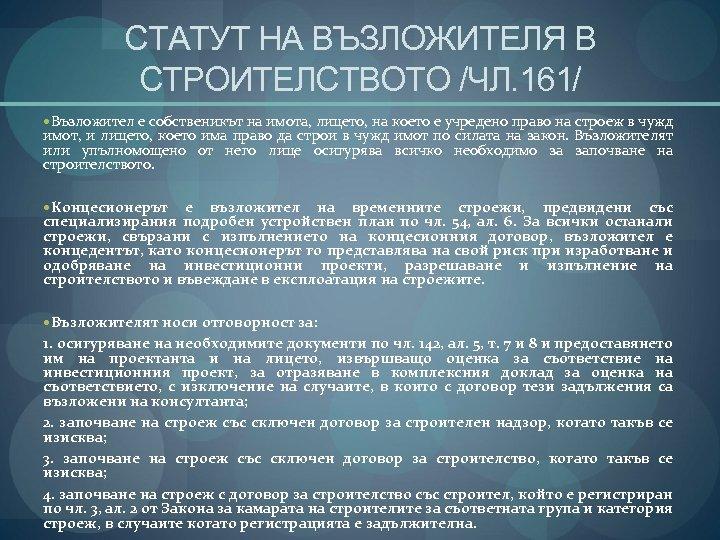 СТАТУТ НА ВЪЗЛОЖИТЕЛЯ В СТРОИТЕЛСТВОТО /ЧЛ. 161/ Възложител е собственикът на имота, лицето, на