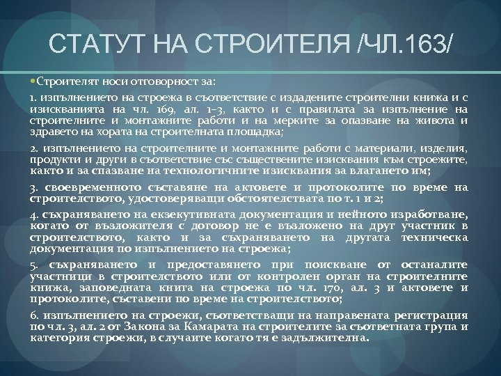 СТАТУТ НА СТРОИТЕЛЯ /ЧЛ. 163/ Строителят носи отговорност за: 1. изпълнението на строежа в