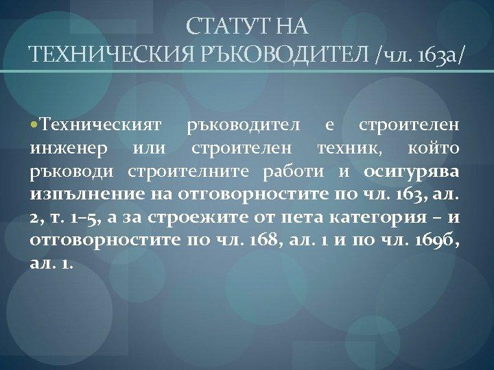 СТАТУТ НА ТЕХНИЧЕСКИЯ РЪКОВОДИТЕЛ /чл. 163 а/ Техническият ръководител е строителен инженер или строителен