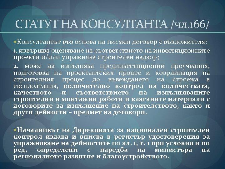 СТАТУТ НА КОНСУЛТАНТА /чл. 166/ Консултантът въз основа на писмен договор с възложителя: 1.