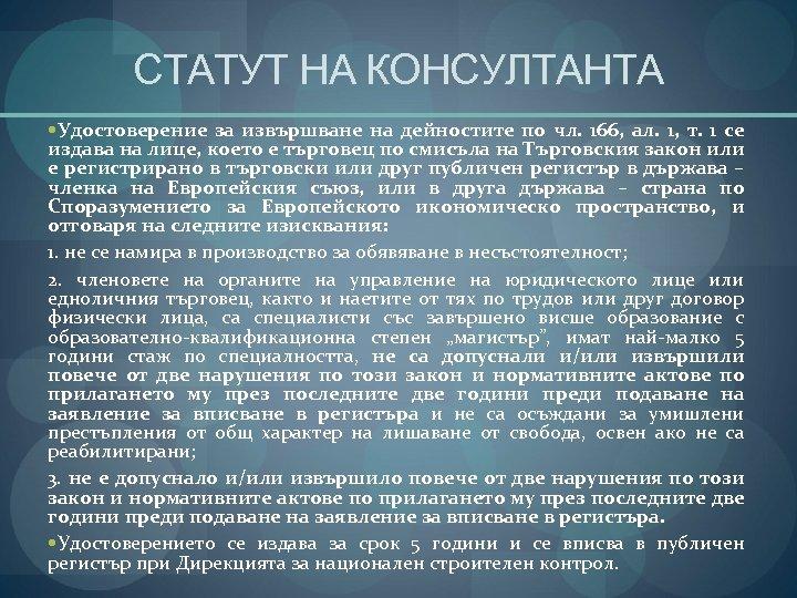 СТАТУТ НА КОНСУЛТАНТА Удостоверение за извършване на дейностите по чл. 166, ал. 1, т.