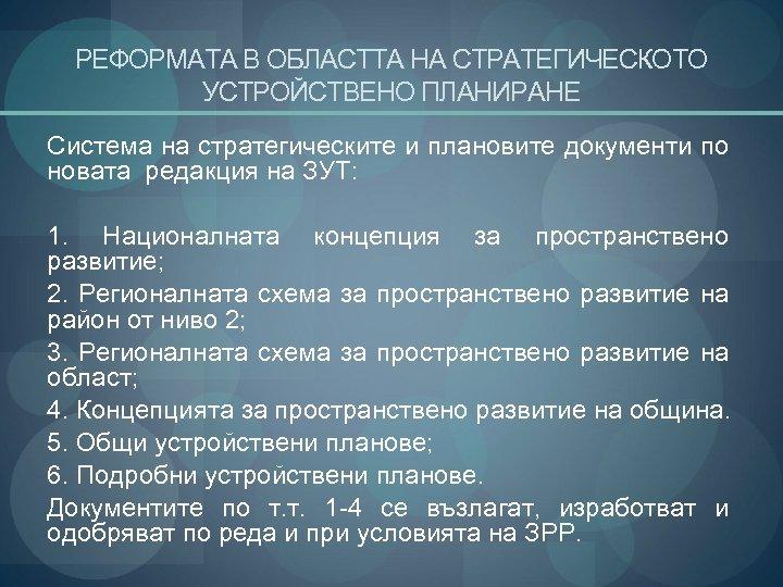 РЕФОРМАТА В ОБЛАСТТА НА СТРАТЕГИЧЕСКОТО УСТРОЙСТВЕНО ПЛАНИРАНЕ Система на стратегическите и плановите документи по