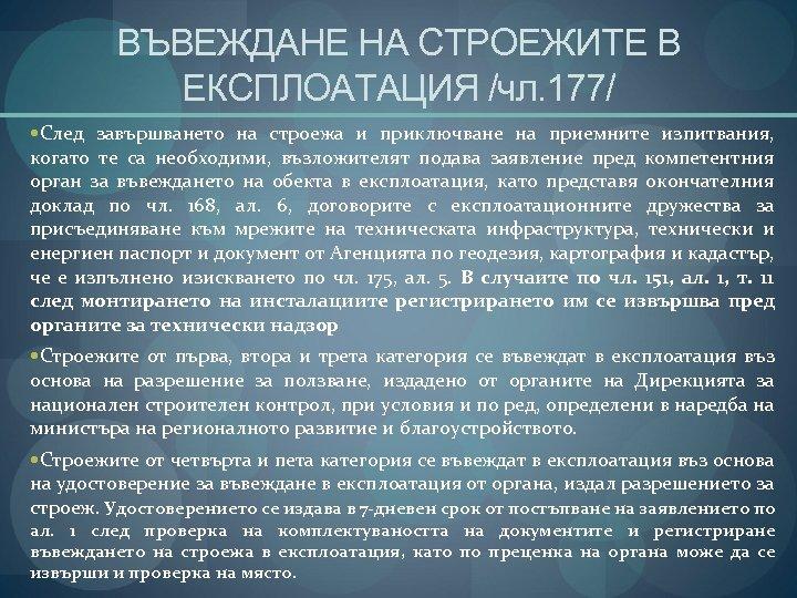 ВЪВЕЖДАНЕ НА СТРОЕЖИТЕ В ЕКСПЛОАТАЦИЯ /чл. 177/ След завършването на строежа и приключване на
