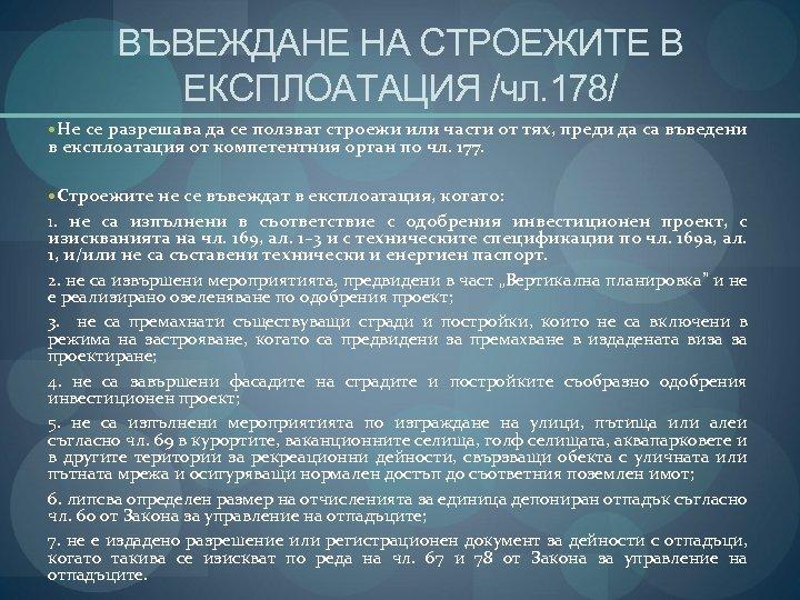 ВЪВЕЖДАНЕ НА СТРОЕЖИТЕ В ЕКСПЛОАТАЦИЯ /чл. 178/ Не се разрешава да се ползват строежи