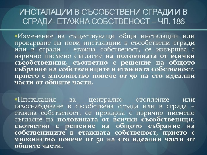 ИНСТАЛАЦИИ В СЪСОБСТВЕНИ СГРАДИ И В СГРАДИ- ЕТАЖНА СОБСТВЕНОСТ – ЧЛ. 186 Изменение на