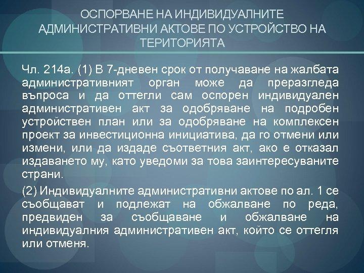 ОСПОРВАНЕ НА ИНДИВИДУАЛНИТЕ АДМИНИСТРАТИВНИ АКТОВЕ ПО УСТРОЙСТВО НА ТЕРИТОРИЯТА Чл. 214 а. (1) В
