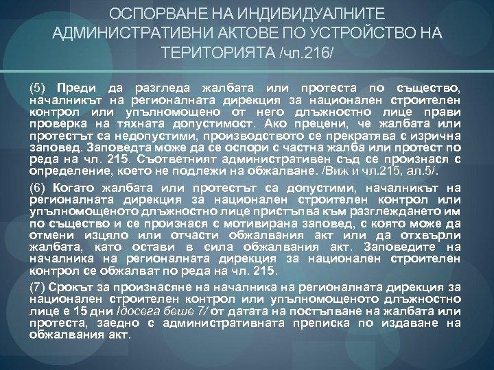 ОСПОРВАНЕ НА ИНДИВИДУАЛНИТЕ АДМИНИСТРАТИВНИ АКТОВЕ ПО УСТРОЙСТВО НА ТЕРИТОРИЯТА /чл. 216/ (5) Преди да