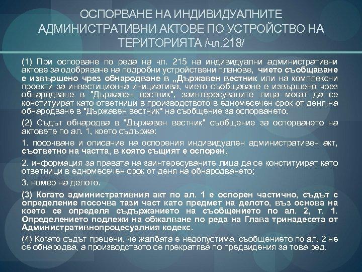 ОСПОРВАНЕ НА ИНДИВИДУАЛНИТЕ АДМИНИСТРАТИВНИ АКТОВЕ ПО УСТРОЙСТВО НА ТЕРИТОРИЯТА /чл. 218/ (1) При оспорване