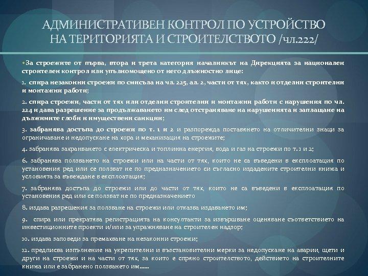 АДМИНИСТРАТИВЕН КОНТРОЛ ПО УСТРОЙСТВО НА ТЕРИТОРИЯТА И СТРОИТЕЛСТВОТО /чл. 222/ За строежите от първа,