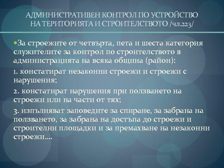 АДМИНИСТРАТИВЕН КОНТРОЛ ПО УСТРОЙСТВО НА ТЕРИТОРИЯТА И СТРОИТЕЛСТВОТО /чл. 223/ За строежите от четвърта,