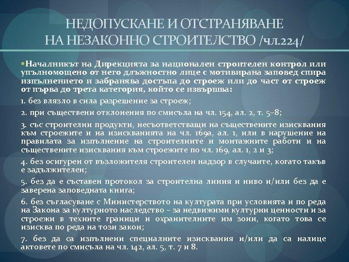 НЕДОПУСКАНЕ И ОТСТРАНЯВАНЕ НА НЕЗАКОННО СТРОИТЕЛСТВО /чл. 224/ Началникът на Дирекцията за национален строителен