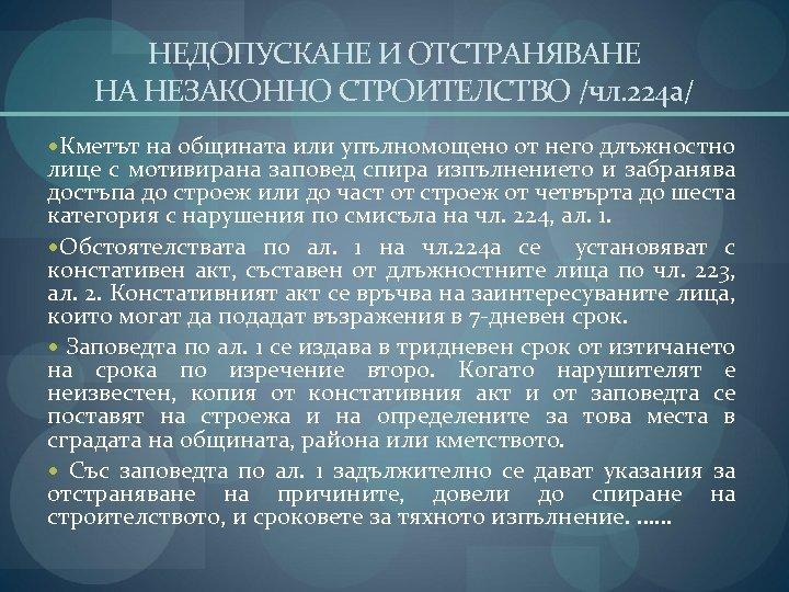НЕДОПУСКАНЕ И ОТСТРАНЯВАНЕ НА НЕЗАКОННО СТРОИТЕЛСТВО /чл. 224 а/ Кметът на общината или упълномощено