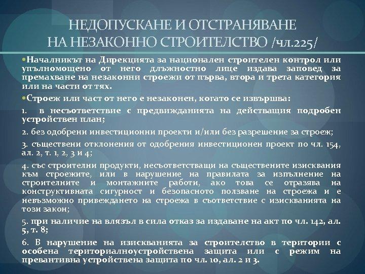 НЕДОПУСКАНЕ И ОТСТРАНЯВАНЕ НА НЕЗАКОННО СТРОИТЕЛСТВО /чл. 225/ Началникът на Дирекцията за национален строителен