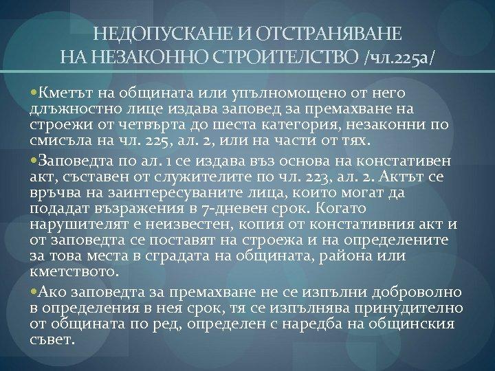 НЕДОПУСКАНЕ И ОТСТРАНЯВАНЕ НА НЕЗАКОННО СТРОИТЕЛСТВО /чл. 225 а/ Кметът на общината или упълномощено