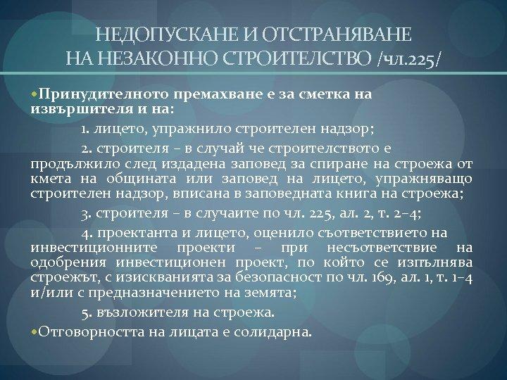 НЕДОПУСКАНЕ И ОТСТРАНЯВАНЕ НА НЕЗАКОННО СТРОИТЕЛСТВО /чл. 225/ Принудителното премахване е за сметка на