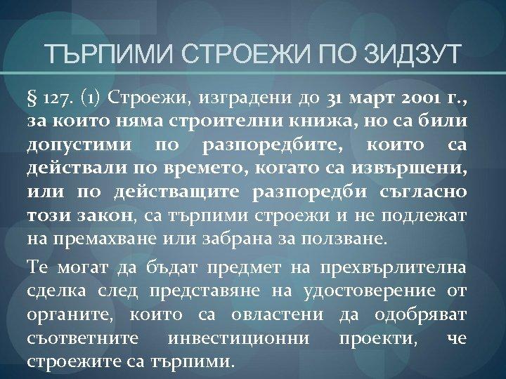 ТЪРПИМИ СТРОЕЖИ ПО ЗИДЗУТ § 127. (1) Строежи, изградени до 31 март 2001 г.