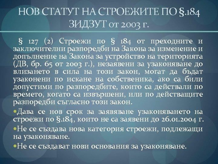 НОВ СТАТУТ НА СТРОЕЖИТЕ ПО §. 184 ЗИДЗУТ от 2003 г. § 127 (2)