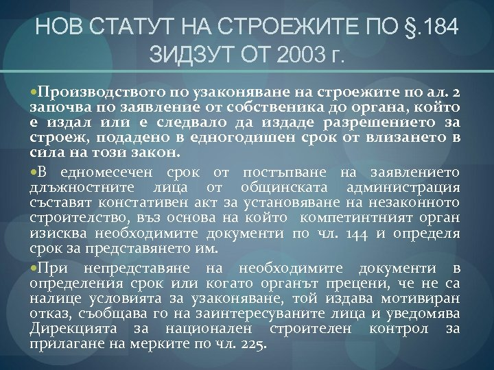 НОВ СТАТУТ НА СТРОЕЖИТЕ ПО §. 184 ЗИДЗУТ ОТ 2003 г. Производството по узаконяване